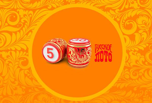 Купить билет лотереи Русское лото